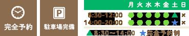 完全予約 駐車場完備 8:30-12:30 15:00-20:00