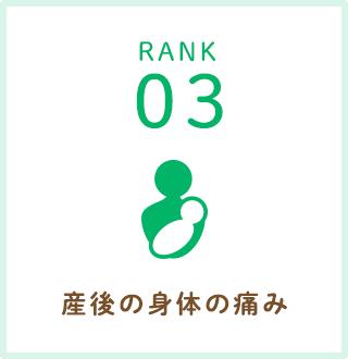 RANK03.産後の身体の痛み